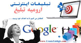 Internet advertising Urmia