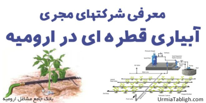 drip-irrigation-urmia