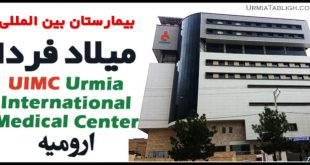UIMC Urmia International Medical Center