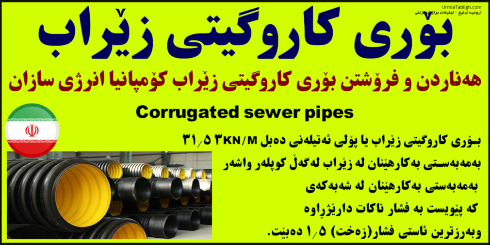 Corrugated sewer pipes بۆری کاروگیتی زێراب